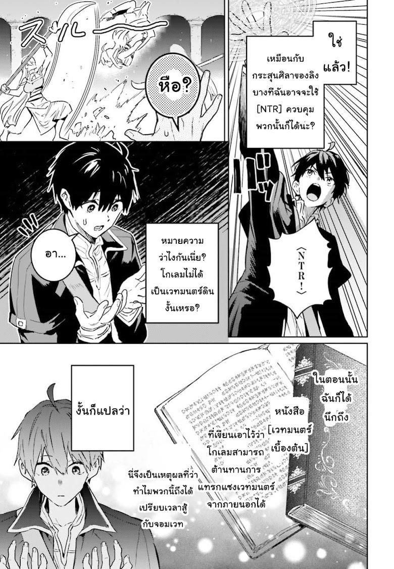 Hametsu no Madou Ou to Golem no Ban Kisaki - หน้า 25