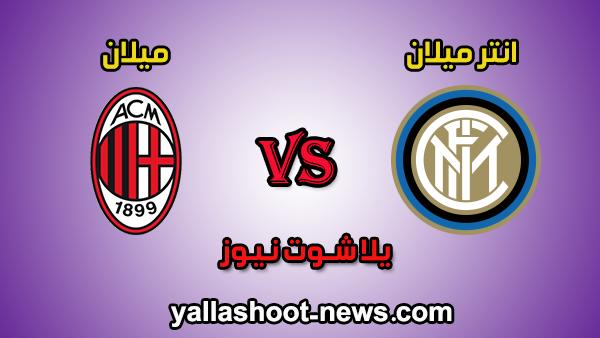 مشاهدة مباراة انتر ميلان وميلان بث مباشر يلا شوت اليوم 9-2-2020 الدوري الايطالي
