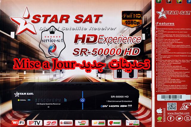 جديد جهازSR-50000HD