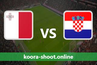 بث مباشر مباراة كرواتيا ومالطة اليوم بتاريخ 30-03-2021