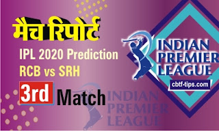 Who will win Today IPL T20 match Hyderabad vs Banglore 3rd? Cricfrog