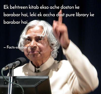 apj abdul kalam motivational thought in hindi