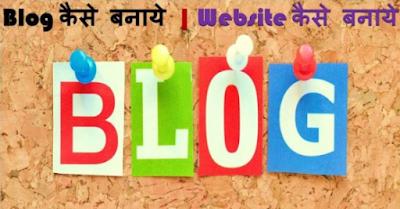 ब्लॉगर पर ब्लॉग कैसे बनता है इंटरनेट इन हिंदी