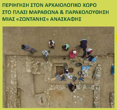Περιήγηση σε μια «ζωντανή» ανασκαφή