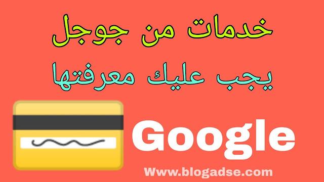 7 خدمات من جوجل أقل شهرة يجب عليك معرفتها