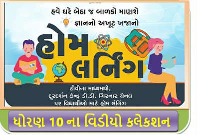 Std 10  Home Learning Video DD Girnar / Diksha Portal