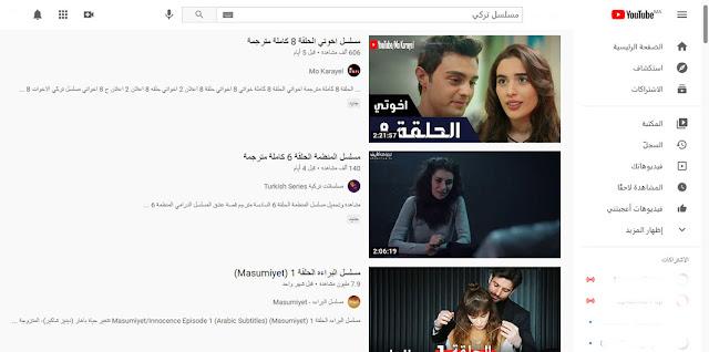 تطبيق يوتيوب