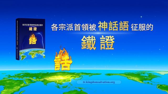 東方閃電-全能神-全能神教會書籍|鐵證