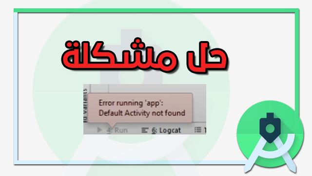 حل مشكلة default activity not found في الاندرويد ستوديو وعدم تشغيل التطبيق