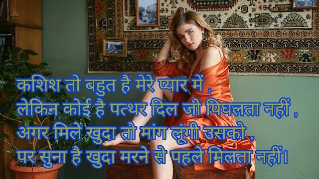 Latest शायरी in Hindi Status Images for Whatsapp Sad Shayari love,nanheyadav