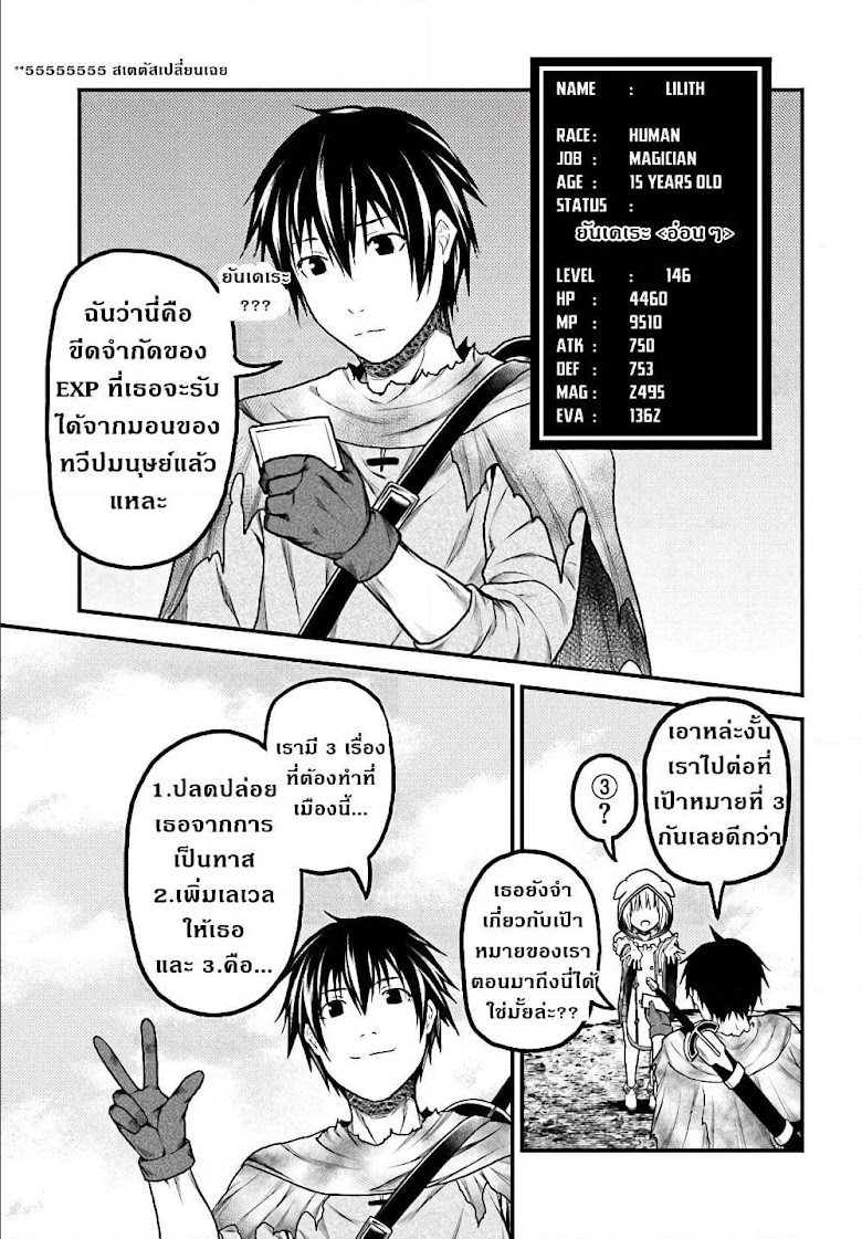 Murabito desu ga Nani ka? - หน้า 19