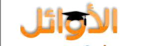 ننشر اسماء اوائل الثانوية الأزهرية 2015 واعلان النتيجة الثلاثاء - موقع نتائج الازهر