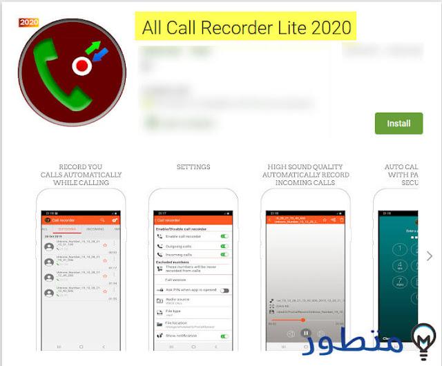 تطبيق تسجيل مكالمات للاجهزة الضعيفة