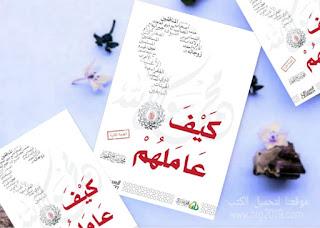 تحميل كتاب كيف عاملهم صلى الله عليه وسلم pdf ملخص تأليف محمد صالح المنجد