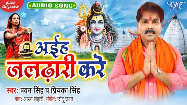 Aaina18.com|Aiha jaldhari kare|New bhojpuri kanwar geet 2020|pawan singh|