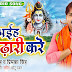 Aiha jaldhari kare-Pawan singh-New bhojpuri kanwar geet 2020-lyrics-mp3 download