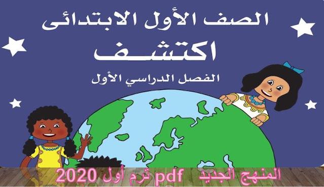 كتاب الطالب اكتشف للصف الأول الابتدائي ترم أول 2020 pdf   المنهج الجديد