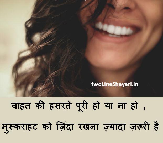 happy shayari lines, happy shayari image