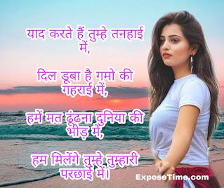 top-latest-hindi-shayari