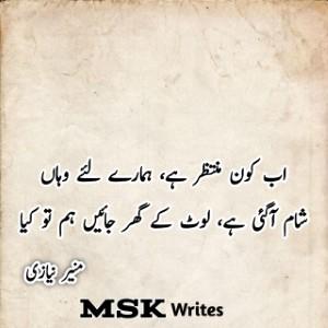 Urdu Poetry Munir Niazi