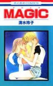 Magic (SHIMIZU Reiko) Manga