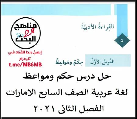 حل درس حكم ومواعظ لغة عربية الصف السابع الامارات الفصل الثانى 2021