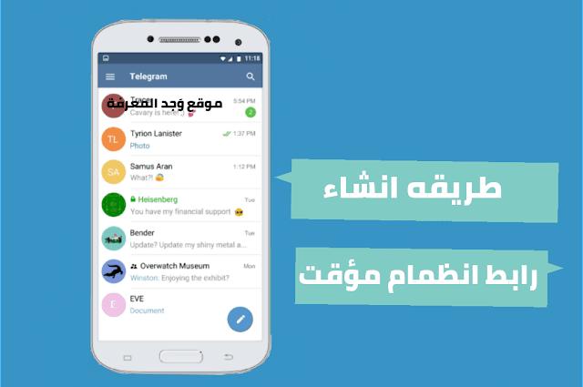 انشاء رابط انظمام مؤقت لمجموعات التليجرام