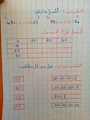 مراجعة قيمة في اللغة والرياضيات لتلاميذ السنة الأولى ابتدائي