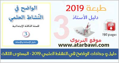 دليل و جذاذات الواضح في النشاط العلمي 2019 - المستوى الثالث ابتدائي