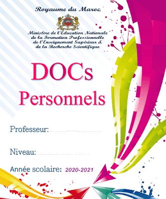 واجهة ملف الوثائق التربوية 2020-2021