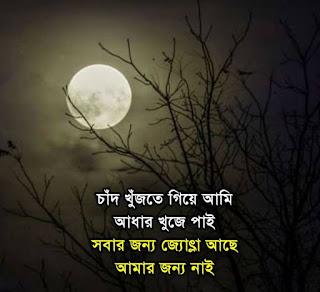 Bangla FB Status Collection