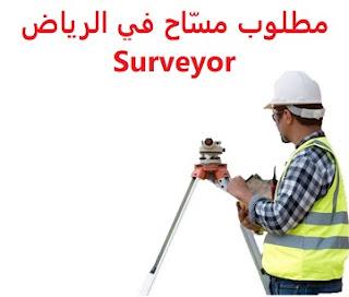 وظائف السعودية مطلوب مسّاح في الرياض Surveyor