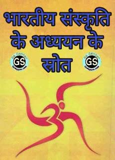 भारतीय संस्कृति के अध्ययन के स्रोत   Sources of indian culture in hindi   Bharteey sanskriti ke adhyayan srot