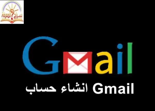 انشاء حساب جيميل,حساب,انشاء,انشاء حساب جوجل,جيميل,انشاء حساب جيميل بدون رقم هاتف,ايميل,انشاء حساب جميل,طريقة,كيفية انشاء حساب جوجل,انشاء حساب gmail,طريقة انشاء حساب جوجل 2019,جوجل,كيفية انشاء ايميل,كيفية انشاء حساب,حساب جوجل,انشاء حساب ايميل