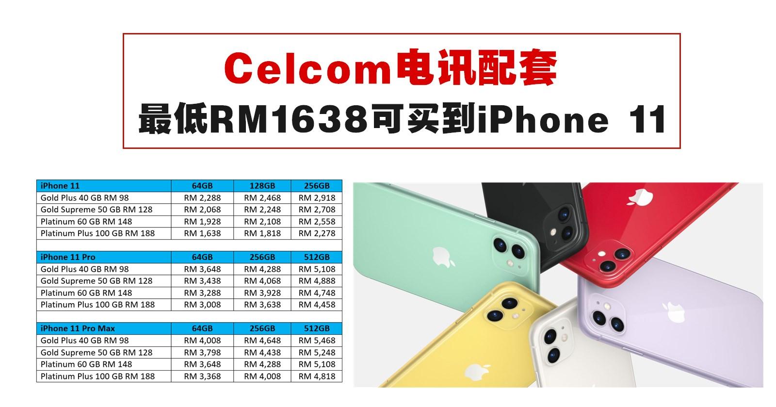 Celcom电讯配套,最低RM1638可买到iPhone 11