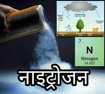 नाइट्रोजन