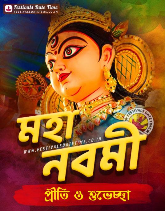 Maha Navami Durga Puja Wallpaper