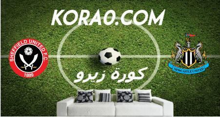 مشاهدة مباراة شيفيلد يونايتد ونيوكاسل يونايتد بث مباشر
