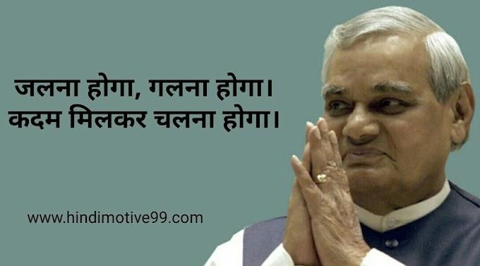 अटल बिहारी वाजपेयी के 45 अनमोल विचार | Atal Bihari vajpayee quotes in hindi