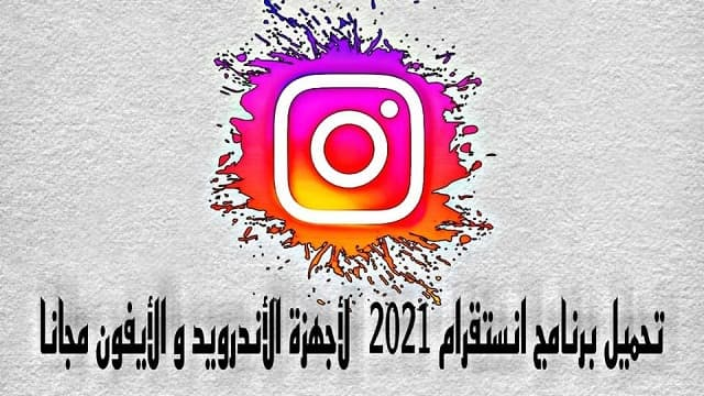Instagram - انتستغرام - انستقرام - انستغرام بلس