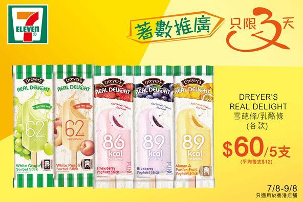 7-Eleven: DREYER'S 雪葩條/乳酪條 $60/5支 至8月9日