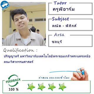 ครูพี่อาร์ม (ID : 13658) สอนวิชาคณิตศาสตร์ ที่ชลบุรี