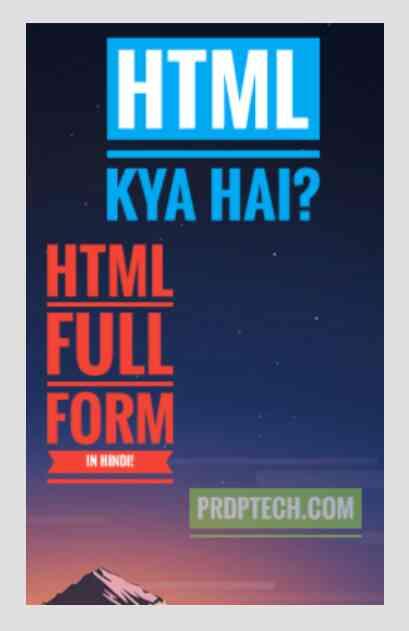 HTML क्या है? HTML full form in hindi? HTML का मतलब क्या होता है?