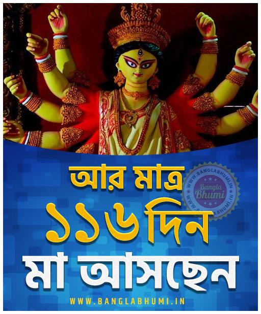 Maa Asche 116 Days Left, Maa Asche Bengali Wallpaper