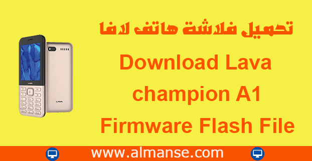 Download Lava Champion A1 Firmware Flash File