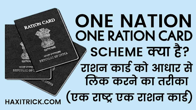 One Nation One Ration Card Scheme in Hindi