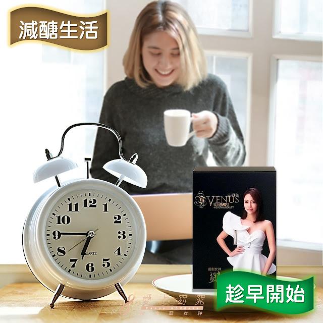 山本富也維納斯咖啡(VENUS COFFEE)、奶茶、可可、草莓牛奶 ~低咖啡因~低熱量~促進代謝,吃貨的救星!