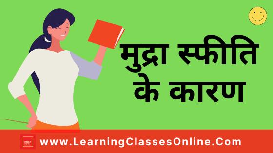 Mudra Sfiti Ke Karan Lesson Plan In Hindi For B.Ed/D.El.Ed : मुद्रा स्फीति के कारण पाठ योजना | Economics Lesson Plan in Hindi | Mudra Safiti Lesson Plan