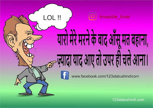 funny quotes   comedy shayari   funny Whatsapp Status in Hindi