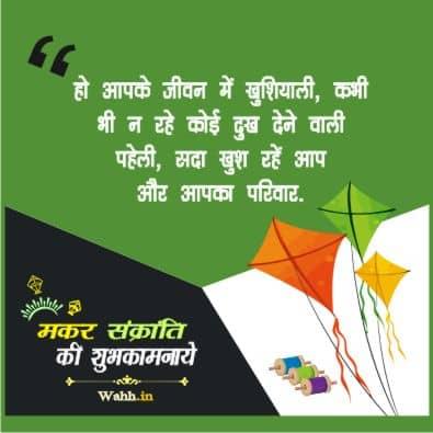 Makar-Sankranti-Facebook-Status-In-Hindi